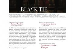 Публикация о струнном квартете Блэк Тай в журнале Marie Claireо струнном квартете Блэк Тай в журнале Marie Claire